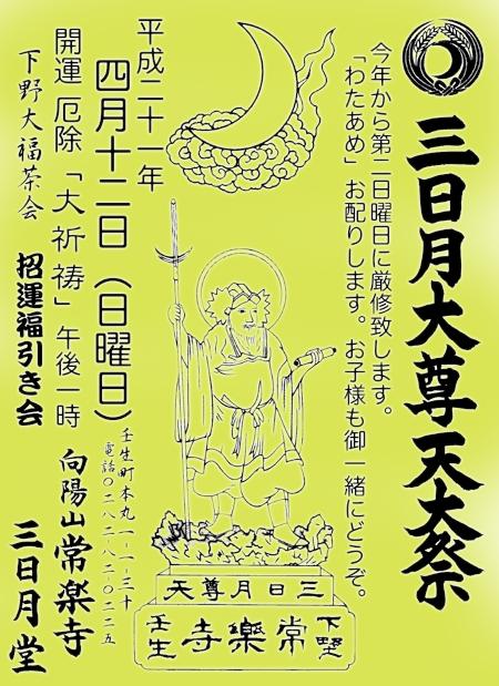 ちらし2009.jpg